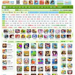 游戏4399_小游戏,4399小游戏大全,网页游戏,双人小游戏 - www.4399.com中国最大 ...
